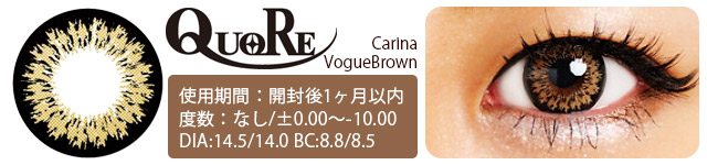 QuoReカリーナVogueBrown